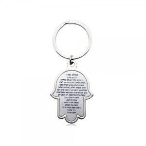 """""""חמסה ווי"""" – מחזיק מפתחות תפילת הדרך"""
