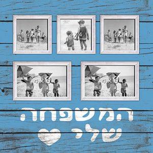 """מסגרת עץ משולבת ל-5 תמונות – """"המשפחה שלי"""""""